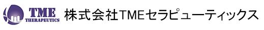 株式会社 TME セラピューティックス